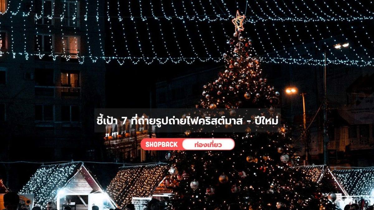 ชี้เป้า 7 ที่ถ่ายรูปสวยๆ ในกรุงเทพ เตรียมกล้องไปถ่ายไฟคริสต์มาส-ปีใหม่กันได้เลย!
