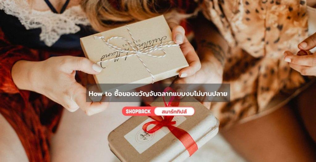 ซื้อของขวัญจับฉลาก, ไอเดียของขวัญจับฉลาก