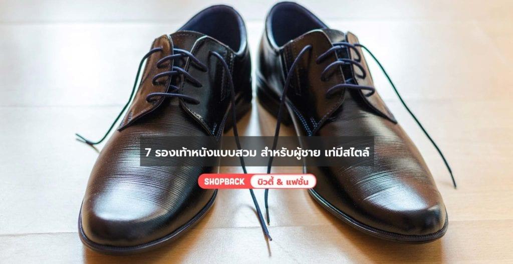 รองเท้าหนังแบบสวม, รองเท้าแบบสวมผู้ชาย