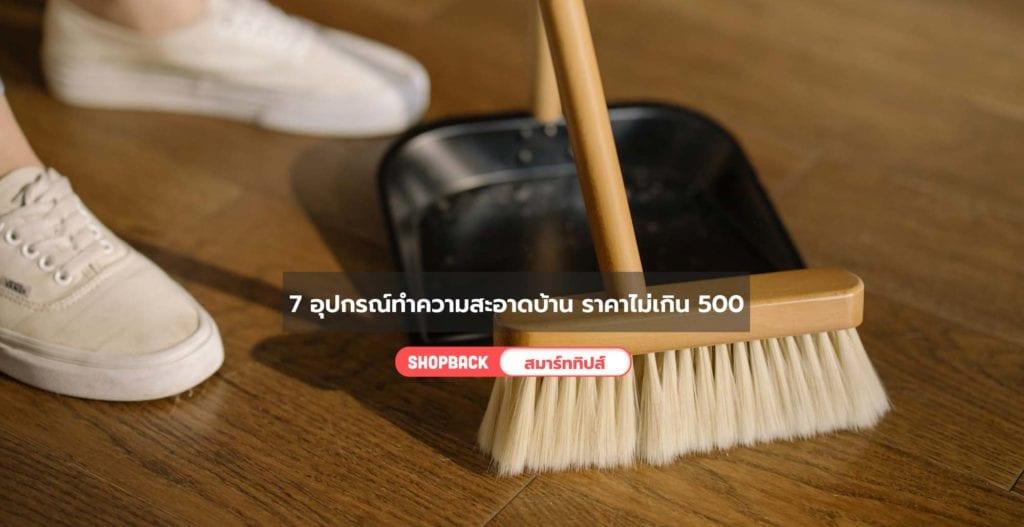 อุปกรณ์ทำความสะอาดบ้าน, ทำความสะอาดบ้าน