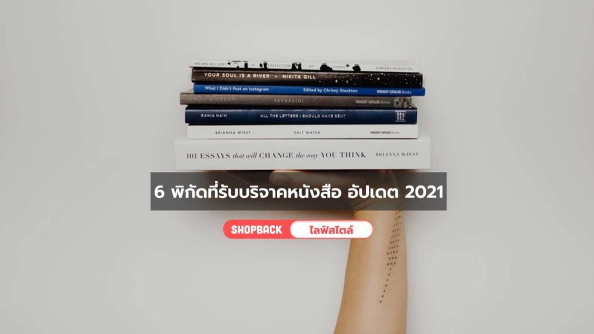 6 พิกัดที่รับบริจาคหนังสือ อัปเดต 2021 ปีใหม่นี้มาทำดีให้สุขใจกัน!