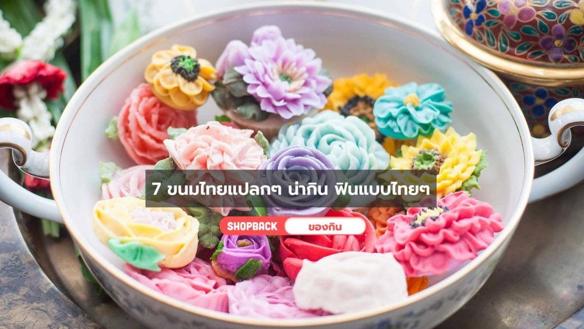 7ขนมไทยแปลกๆ จากร้านแนะนำ ซื้อกินเองก็ได้ เป็นของฝากก็เลอค่าแบบไทย