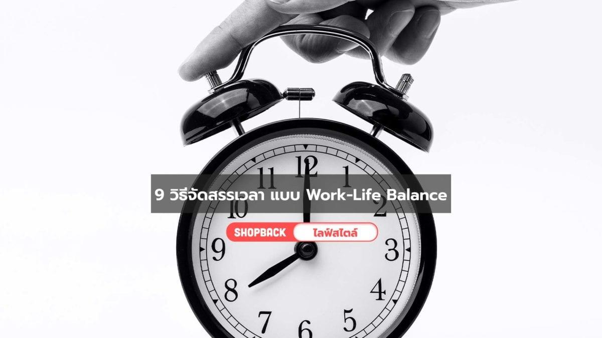 9 เคล็ดลับการจัดสรรเวลา แนวทางแบ่งเวลาให้ Happy มี Work-Life Balance