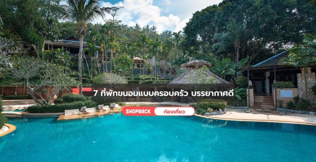 ที่พักขนอมแบบครอบครัว, ที่พักขนอมมีสระว่ายน้ำ