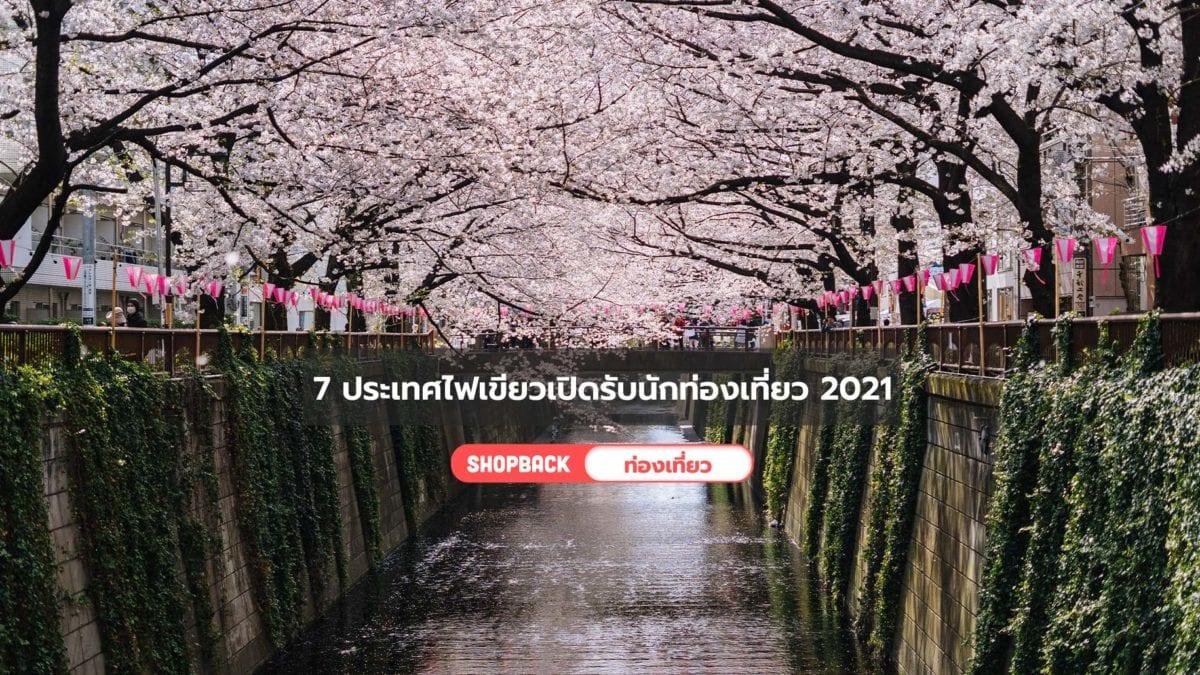 7ที่เที่ยวต่างประเทศน่าไป เปิดประเทศรับนักท่องเที่ยว 2021