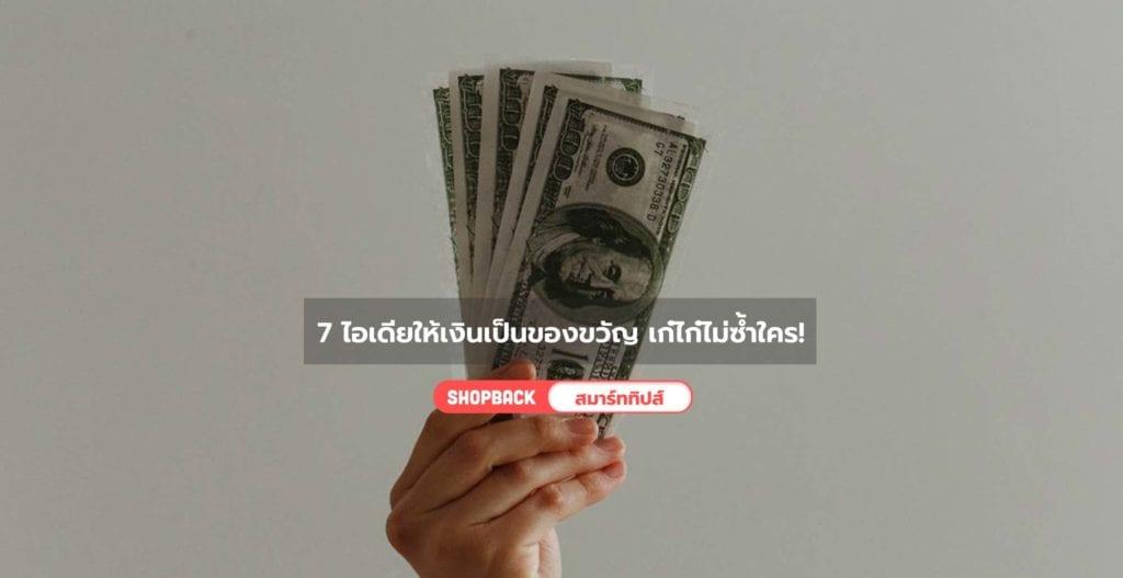 ไอเดียให้เงินเป็นของขวัญ, ไอเดียของขวัญปีใหม่