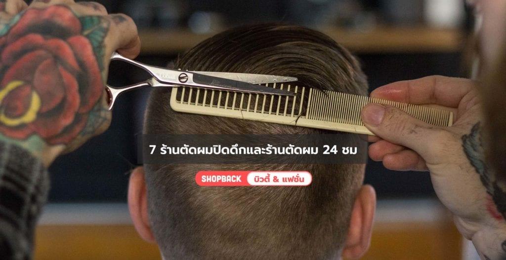 ร้านตัดผม 24 ชม, ร้านตัดผมปิดดึก