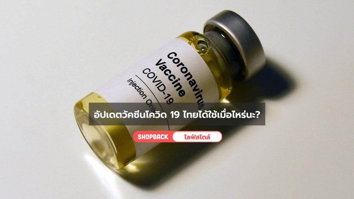 อัปเดตสถานการณ์โควิด วัคซีน ประเทศไหนเป็นยังไง ? ไทยได้ใช้เมื่อไหร่ ?