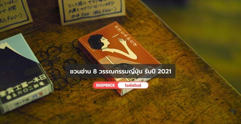 วรรณกรรมญี่ปุ่น, หนังสือแปลญี่ปุ่น