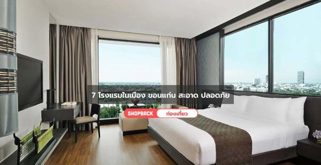 โรงแรมในเมือง ขอนแก่น, ขอนแก่น ที่พัก