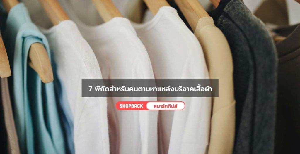 บริจาคเสื้อผ้าที่ไหนดี, มูลนิธิกระจกเงาบริจาคเสื้อผ้า
