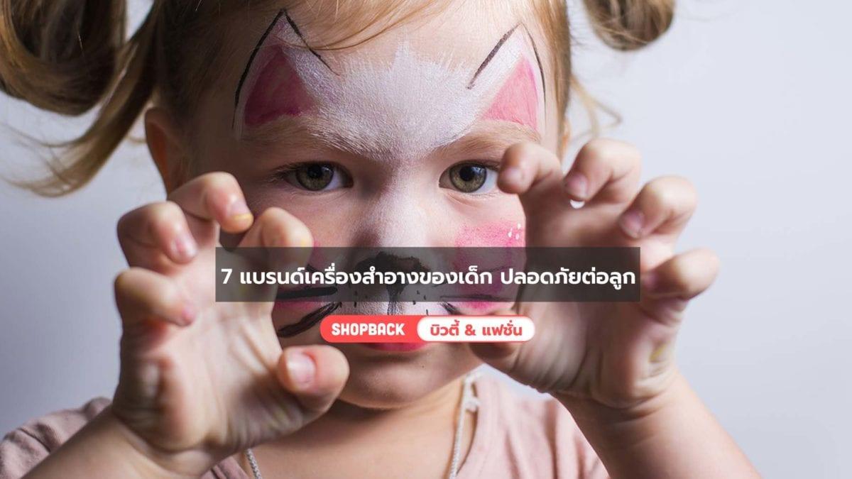 รวมแบรนด์เครื่องสำอางของเด็ก มั่นใจได้ในการผลิต ปลอดสารพิษและอันตราย