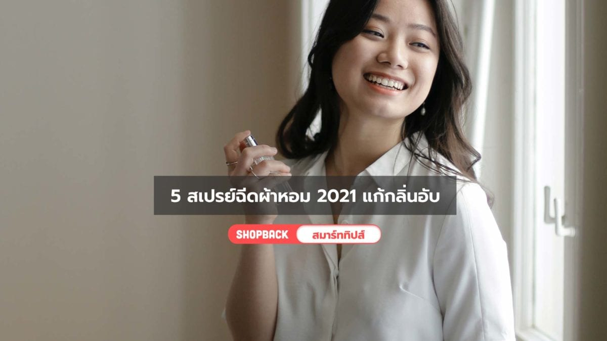 รวม 5 สเปรย์ฉีดผ้าหอม 2021 ที่ช่วยแก้ปัญหาเรื่องกลิ่นอับ ตอบโจทย์วิถีแม่บ้านยุคใหม่