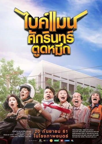 หนังตลกน้าค่อม, หนังใหม่ตลกไทย