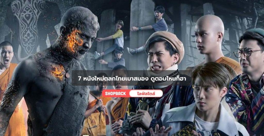 หนังใหม่ตลกไทย, หนังตลกน้าค่อม