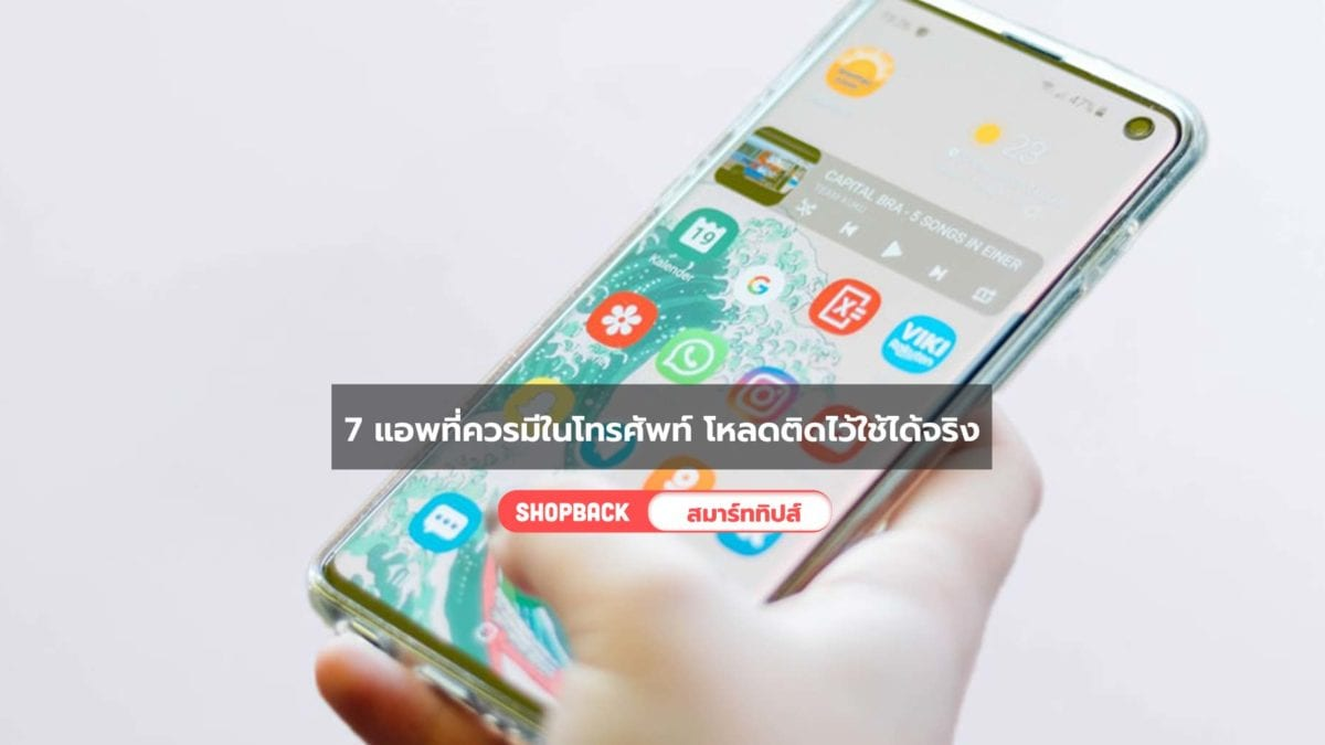 7 แอพที่ควรมีในโทรศัพท์ โหลดติดเครื่องไว้ดี ได้ใช้จริง 2021