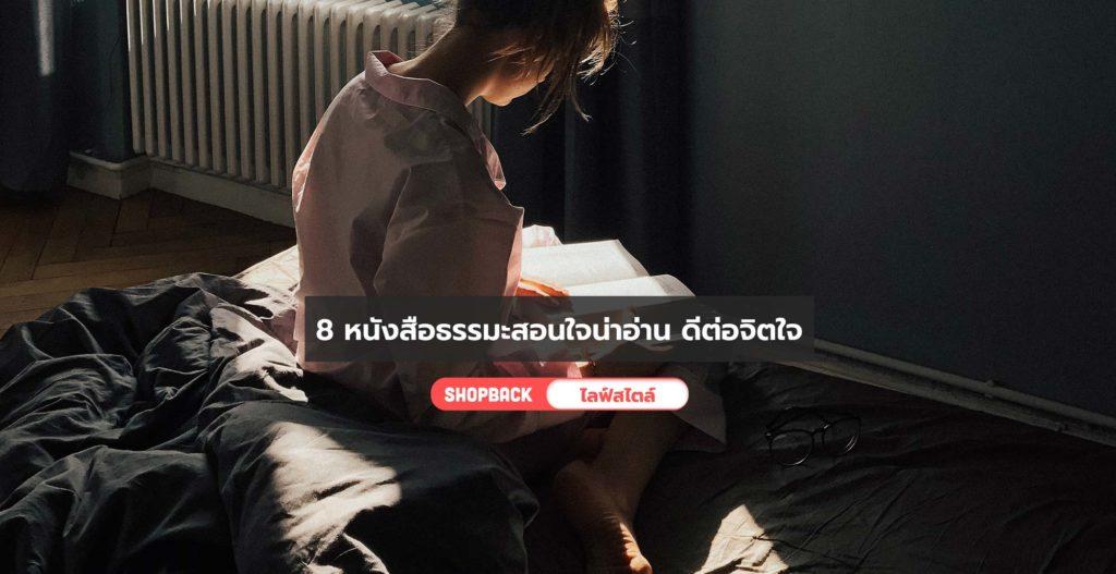 หนังสือธรรมะสอนใจ, อ่านธรรมะสอนใจ
