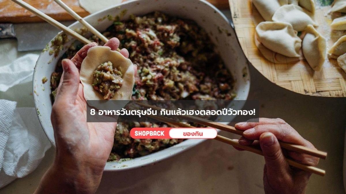 8 อาหารวันตรุษจีนที่ต้องกิน อาหารมงคลตรุษจีนอร่อย กินแล้วเฮงตลอดปีวัวทอง!