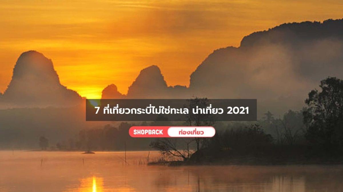 7 ที่เที่ยวกระบี่ไม่ใช่ทะเล โซนป่าเขาน่าเที่ยว 2021 ไม่ออกทะเลก็สนุกได้!
