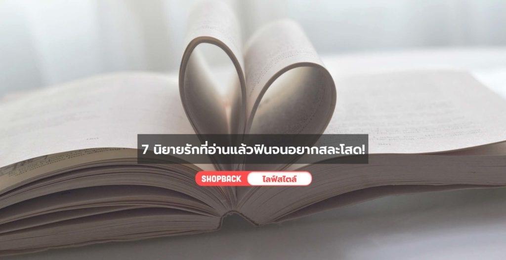 นิยายหวานแหวว, นิยายแอบรัก