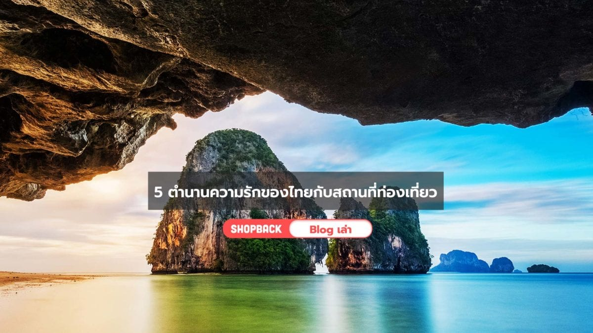 5 ตำนานความเชื่อเรื่องความรักของไทย นำมาเล่าใหม่ก็ยังได้ข้อคิดดีๆ