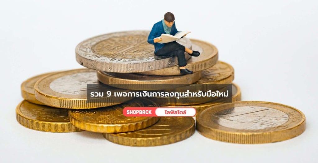 การเงินการลงทุน, เป้าหมายทางการเงิน