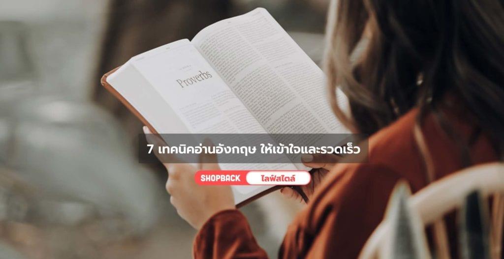 เทคนิคการอ่านภาษาอังกฤษ, วิธีเก่งภาษาอังกฤษ