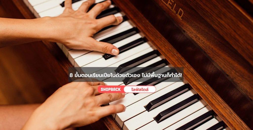 เรียนเปียโนด้วยตัวเอง, เปียโนออนไลน์