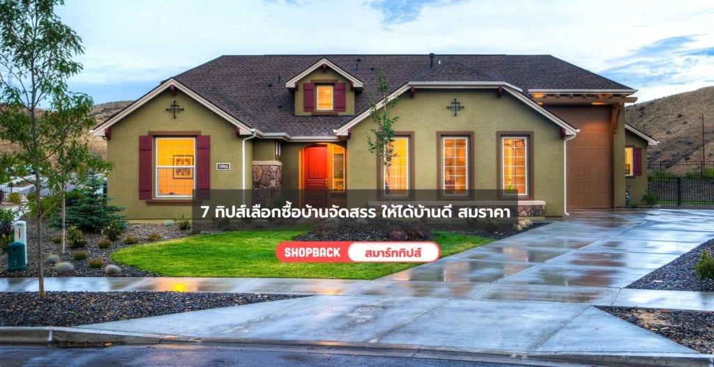 การเลือกซื้อบ้านจัดสรร, การเลือกซื้อบ้าน