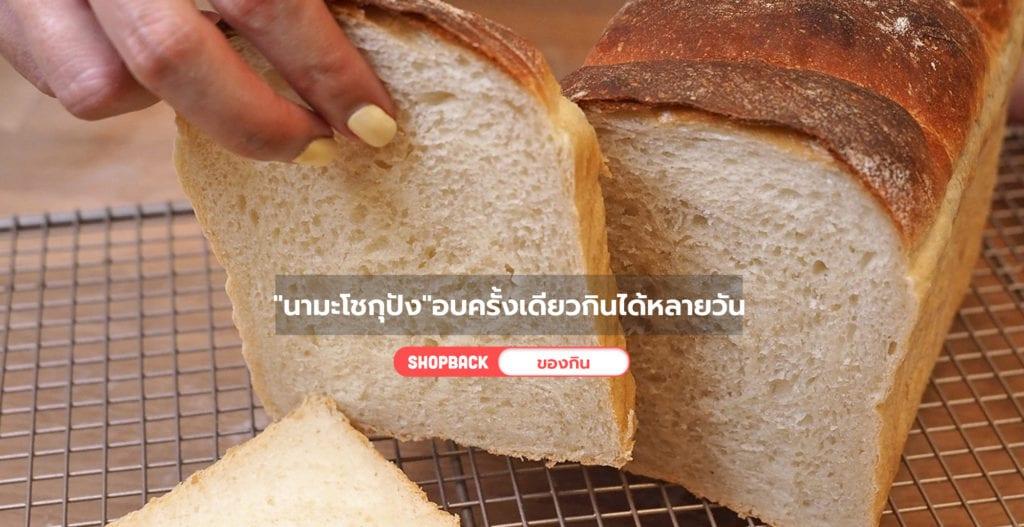 สูตรขนมปังปอนด์, วิธีทำขนมปังปอนด์