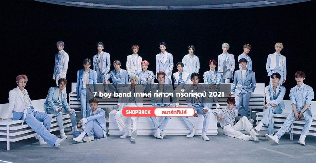 boy band เกาหลี, วงนักร้องเกาหลี