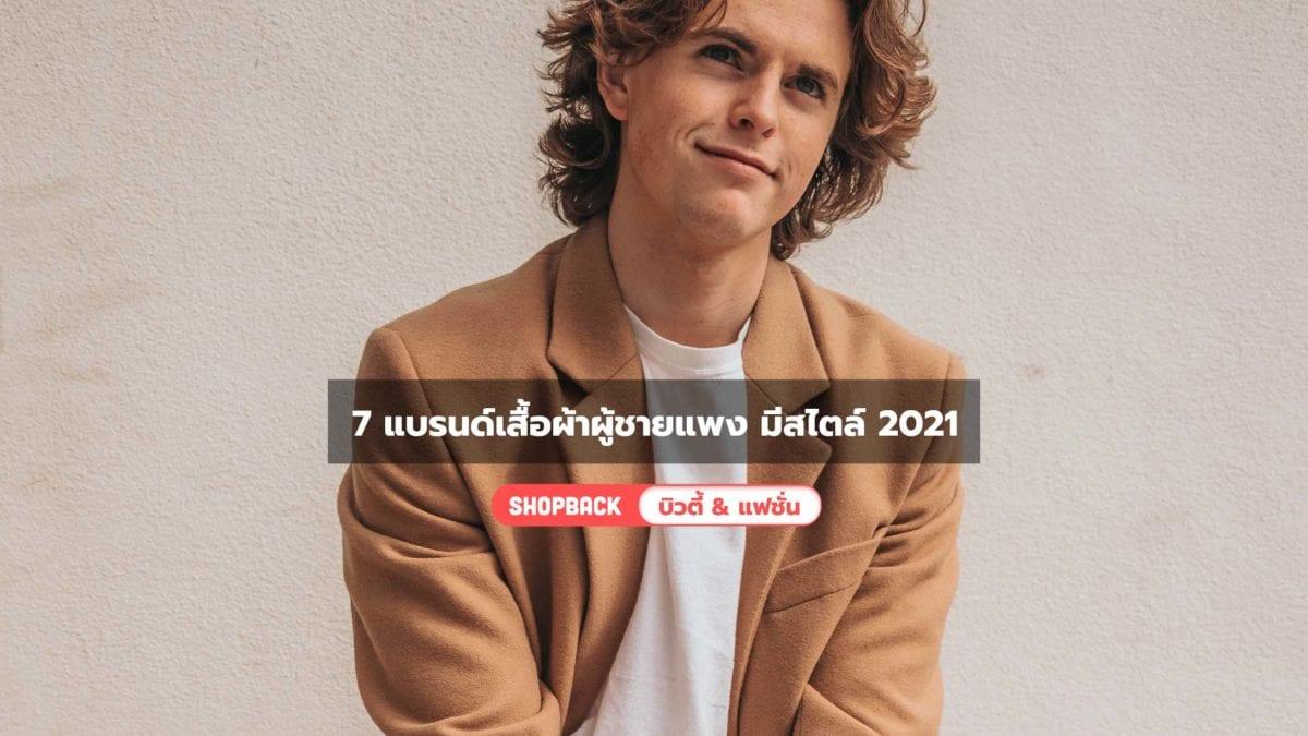 อัปเดต 7 แบรนด์เสื้อผ้าผู้ชายแพงสไตล์ไม่เหมือนใครในปี 2021