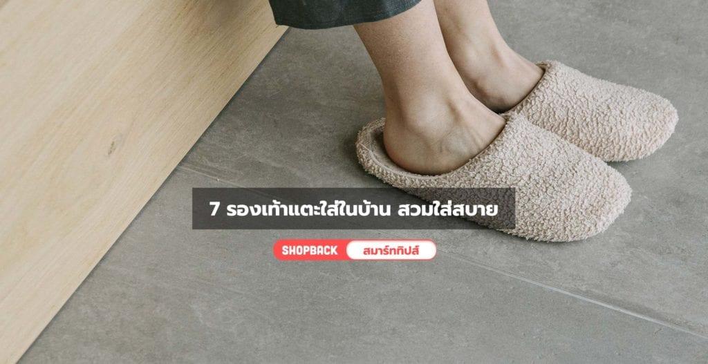 รองเท้าแตะใส่ในบ้าน, รองเท้าผ้าใส่ในบ้าน