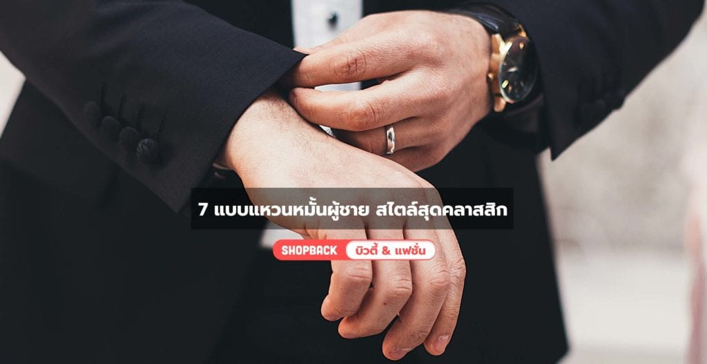 แหวนหมั้นผู้ชาย, แหวนแต่งงานผู้ชาย