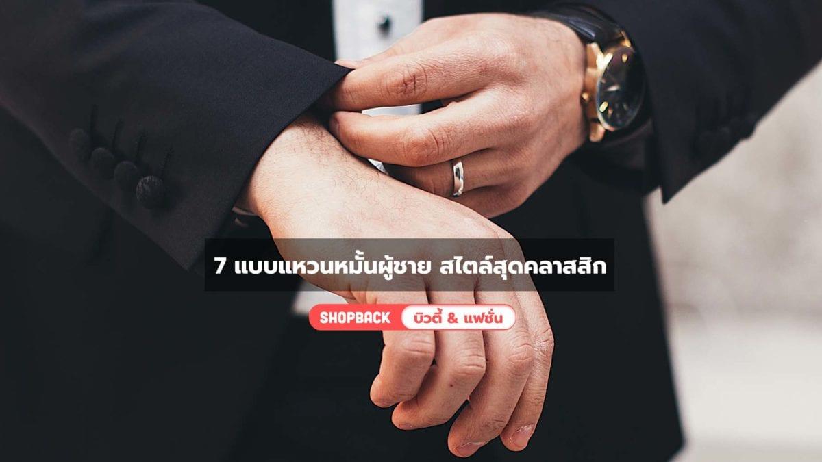 รวม 7 แบบแหวนหมั้นผู้ชาย สำหรับคนชอบสไตล์สุดคลาสสิก