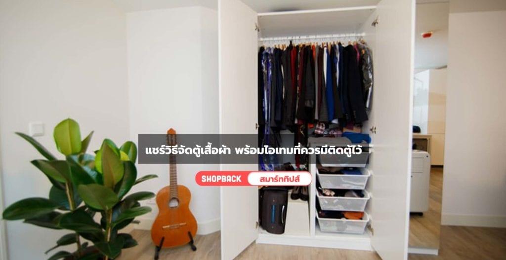 วิธีจัดตู้เสื้อผ้า, วิธีจัดระเบียบตู้เสื้อผ้า