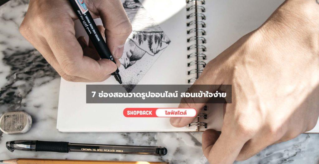 สอนวาดรูปออนไลน์, เรียนวาดรูปออนไลน์