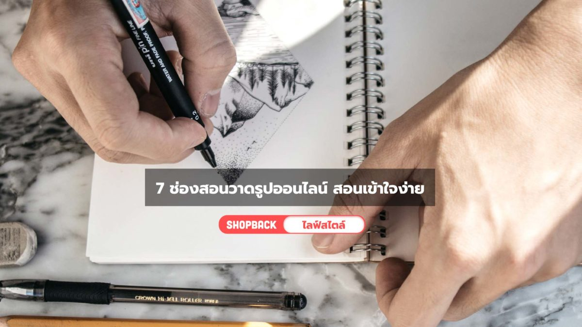 รวมช่องยูทูปสอนวาดรูปออนไลน์ เรียนง่าย ดูสนุก ฝึกวาดตามได้ทันที !