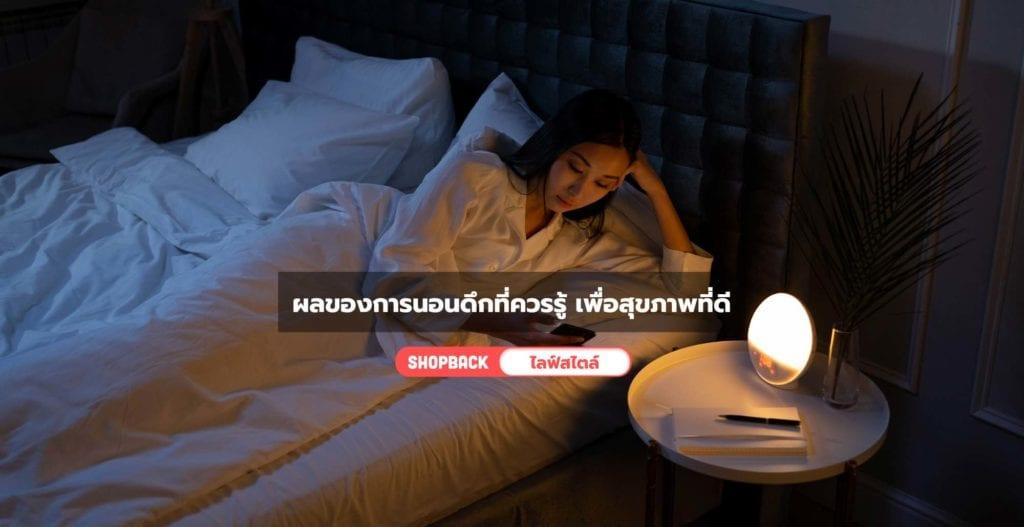 ผลของการนอนดึก, ผลเสียของการนอนดึก