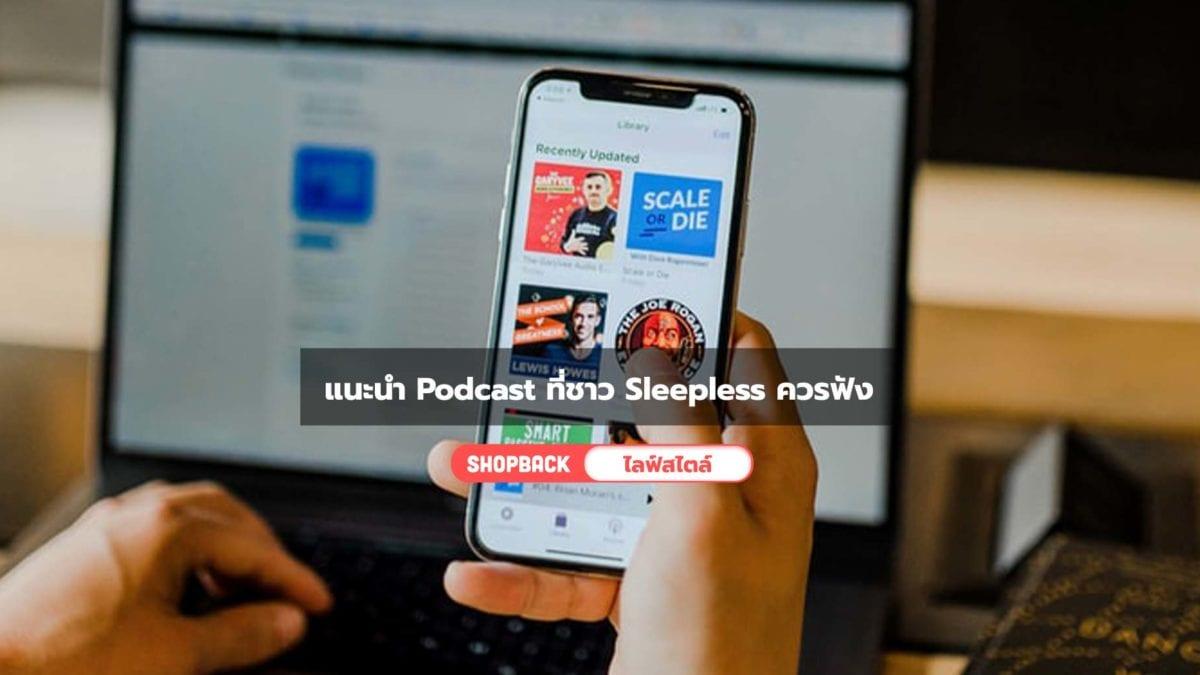 แนะนำ Podcast ดีๆ ที่ชาว Sleepless ควรเอาไว้ฟังก่อนนอน 2021