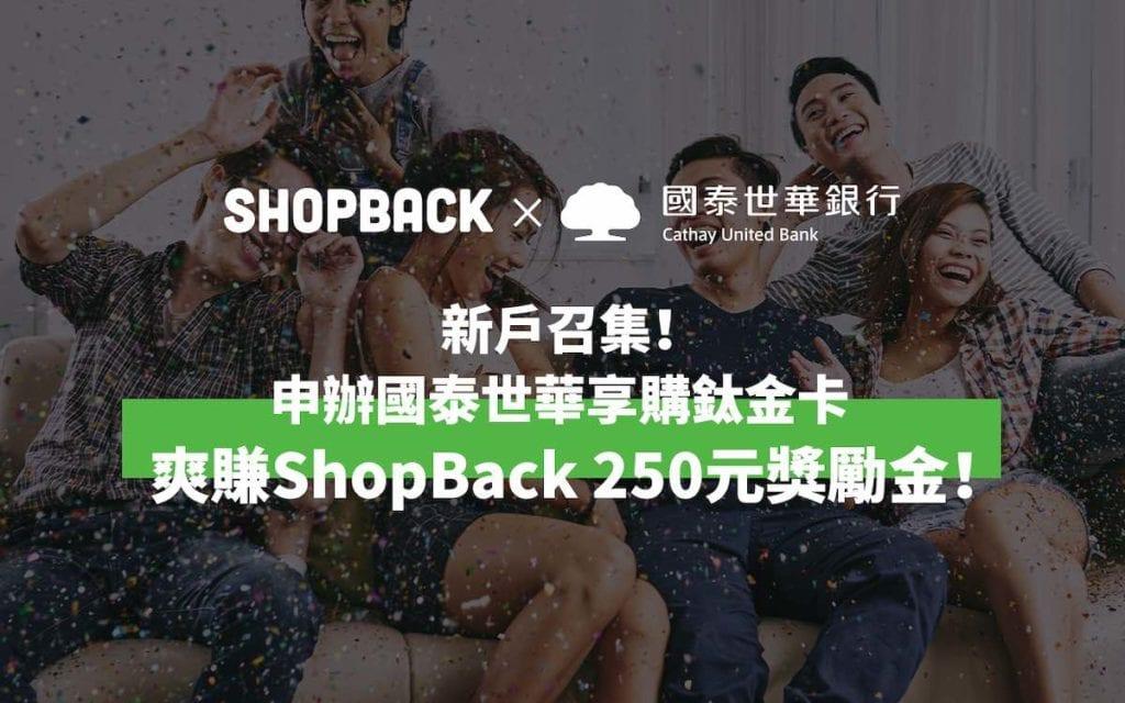 國泰世華銀行 ShopBack