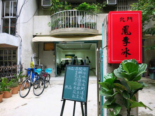 北門鳳李冰(東區美食)
