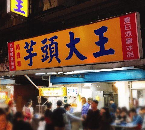 永康街芋頭大王(南機場美食)