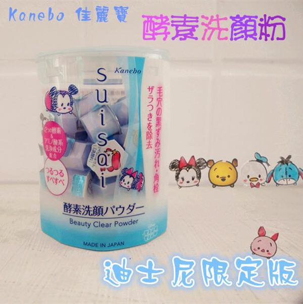 Kanebo佳麗寶suisai酵素洗顏粉