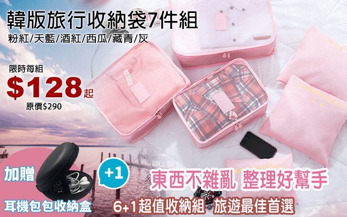 韓版旅行收納袋7件組