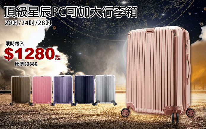 頂級星辰PC可加大行李箱