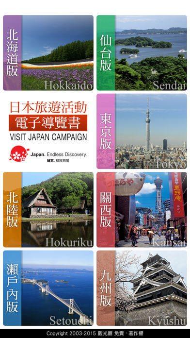 日本旅遊活動電子書