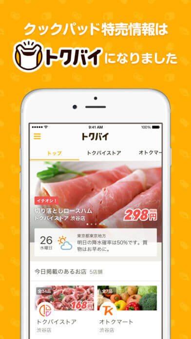 トクバイ 尋找日本超市