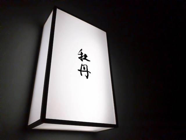 牡丹 天ぷら