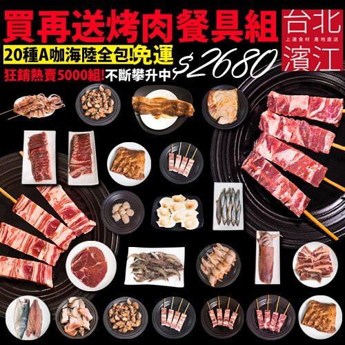 台北濱江烤肉超值組